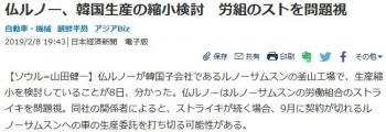 news仏ルノー、韓国生産の縮小検討 労組のストを問題視