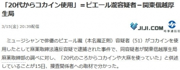 news「20代からコカイン使用」=ピエール瀧容疑者-関東信越厚生局