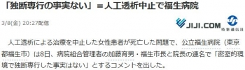 news「独断専行の事実ない」=人工透析中止で福生病院