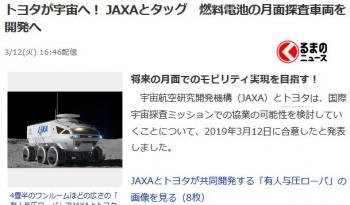 newsトヨタが宇宙へ! JAXAとタッグ 燃料電池の月面探査車両を開発へ