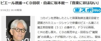 newsピエール逮捕→CD回収・自粛に坂本龍一「音楽に罪はない」