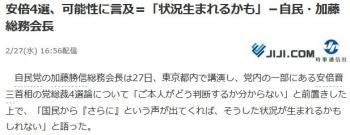 news安倍4選、可能性に言及=「状況生まれるかも」-自民・加藤総務会長