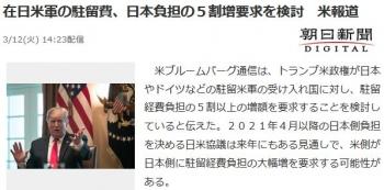 news在日米軍の駐留費、日本負担の5割増要求を検討 米報道