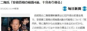 news二階氏「安倍首相の総裁4選、十分あり得る」