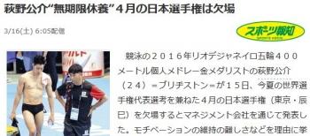 "news萩野公介""無期限休養""4月の日本選手権は欠場"