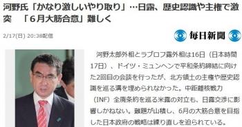 news河野氏「かなり激しいやり取り」…日露、歴史認識や主権で激突 「6月大筋合意」難しく