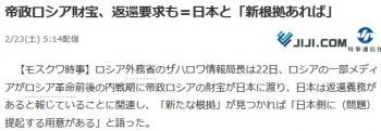 news帝政ロシア財宝、返還要求も=日本と「新根拠あれば」