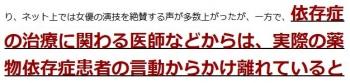ten高須氏、シャブ山シャブ子問題で持論「区別は必要」