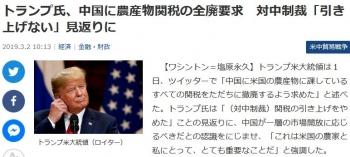 newsトランプ氏、中国に農産物関税の全廃要求 対中制裁「引き上げない」見返りに