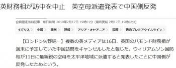 news英財務相が訪中を中止 英空母派遣発表で中国側反発