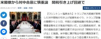 news米閣僚から対中合意に慎重論 関税引き上げ回避で