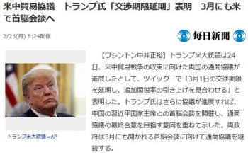 news米中貿易協議 トランプ氏「交渉期限延期」表明 3月にも米で首脳会談へ