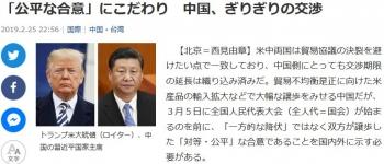 news「公平な合意」にこだわり 中国、ぎりぎりの交渉