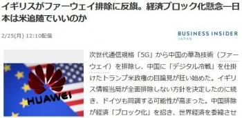 newsイギリスがファーウェイ排除に反旗。経済ブロック化懸念―日本は米追随でいいのか
