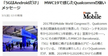 news「5GはAndroidだけ」 MWC19で感じたQualcommの強いメッセージ