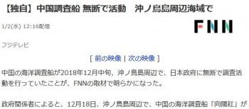 news【独自】中国調査船 無断で活動 沖ノ鳥島周辺海域で