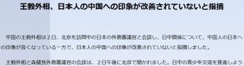 news王毅外相、日本人の中国への印象が改善されていないと指摘