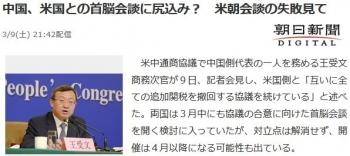 news中国、米国との首脳会談に尻込み? 米朝会談の失敗見て