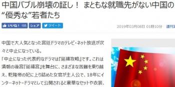 "news中国バブル崩壊の証し! まともな就職先がない中国の""優秀な""若者たち"