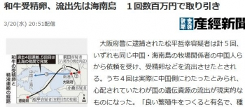 news和牛受精卵、流出先は海南島 1回数百万円で取り引き