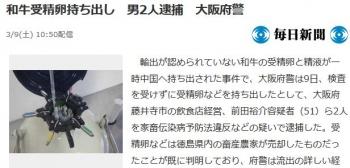news和牛受精卵持ち出し 男2人逮捕 大阪府警