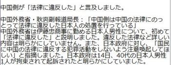 news中国が日本人商社員拘束 「法律違反」の詳細語らず