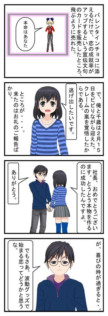 バレンタインチョコ パワーアップカード  ブラック企業編