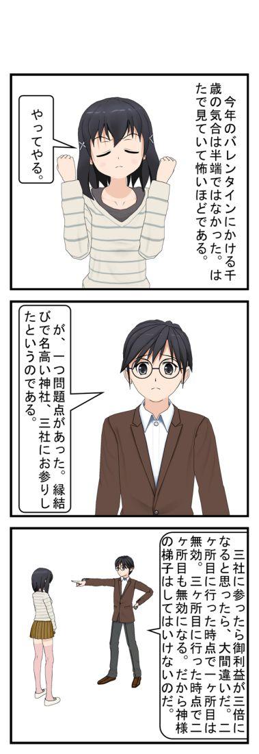 バレンタイン大作戦 全弾不発  ブラック企業編_001