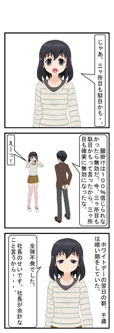 バレンタイン大作戦 全弾不発  ブラック企業編_002