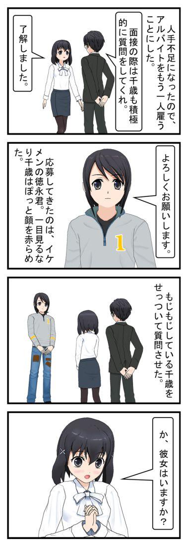 アルバイトの面接 ブラック企業編