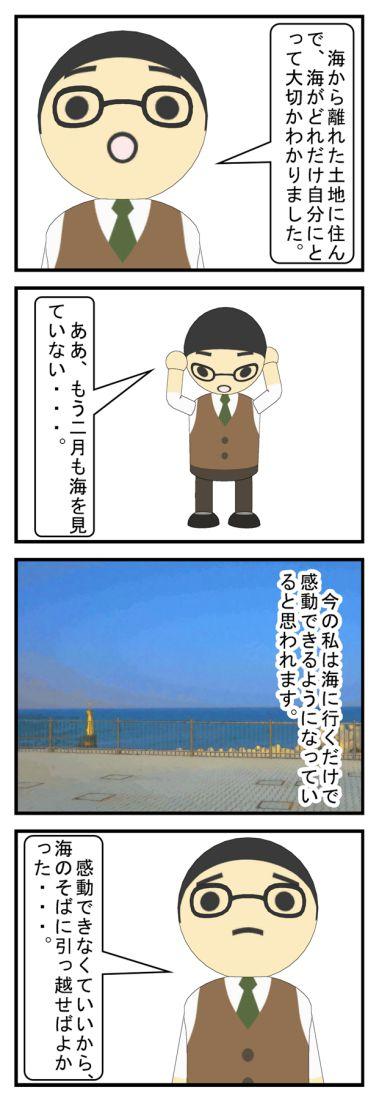 やっぱり海が好き