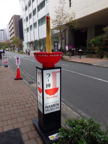 横浜ラーメン博物館2018-1