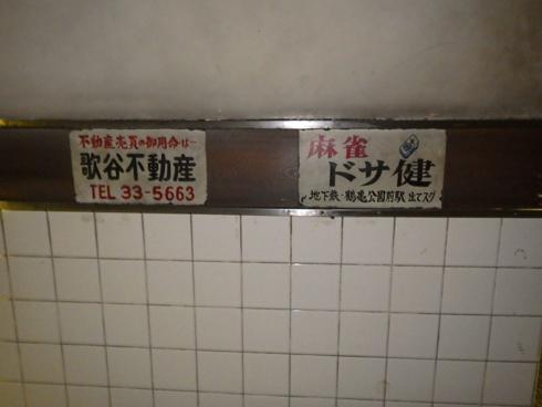 横浜ラーメン博物館2018-13