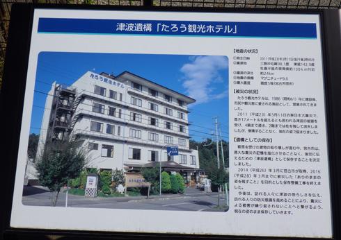 震災遺構たろう観光ホテル-2