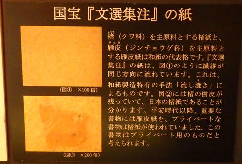 東洋文庫ミュージアム(1)-9