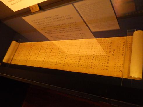東洋文庫ミュージアム(1)-10
