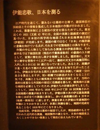 東洋文庫ミュージアム(1)-12