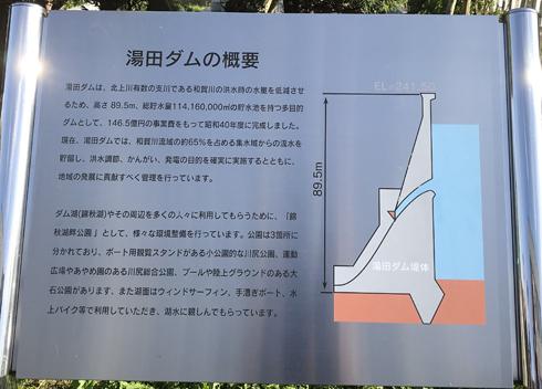 湯田ダム-1