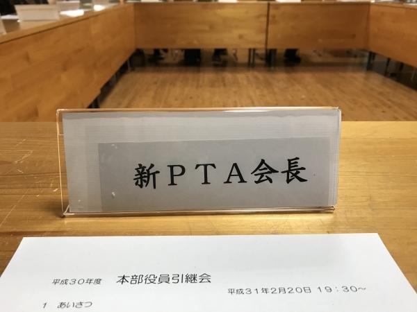 190220-PTA本部役員引継会01