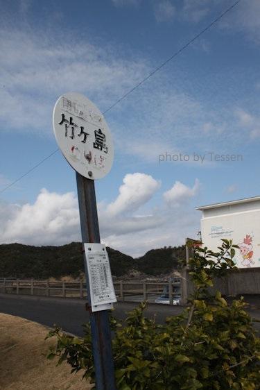 IMG_6618竹ヶ島