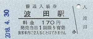 波田駅 入場券