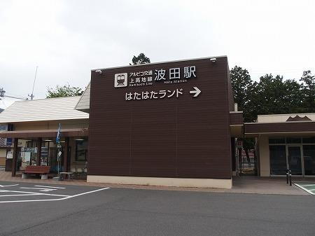 波田駅 駅舎