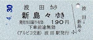 波田→新島々