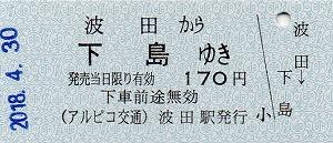 波田→下島