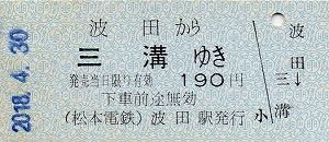 波田→三溝