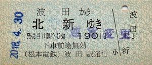波田→北新