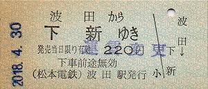 波田→下新