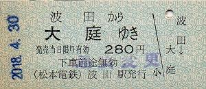波田→大庭