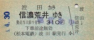 波田→信濃荒井