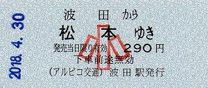 波田→松本(小)